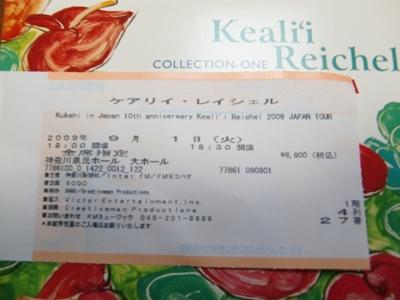 ケアリー チケット 002