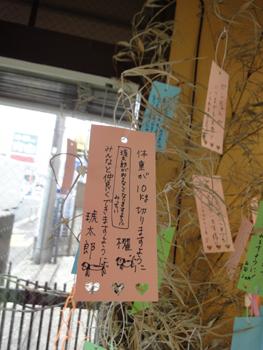 tanabata5.jpg