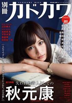 「別冊カドカワ」秋元康特集でAKB48が名曲の世界を再現