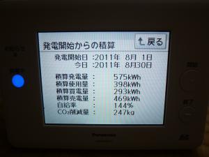 P1010327_convert_20110910221750.jpg