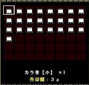 カラ骨【小】