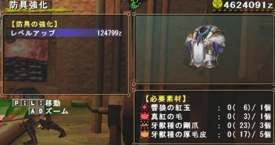 LV6→LV7