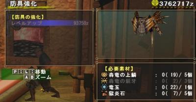 Lv5→Lv6