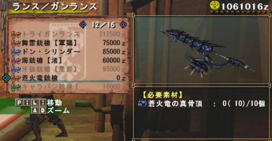 双火竜銃槍