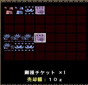 剛チケ( ゚Д゚)ウマー