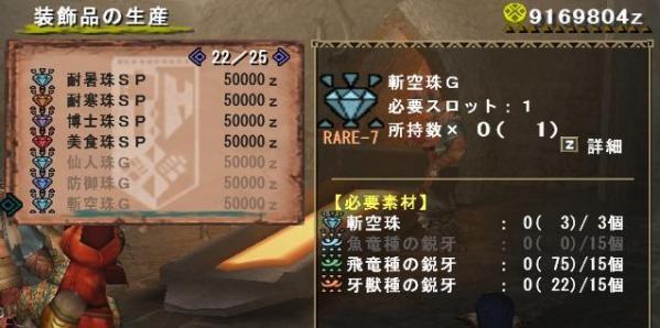 斬空G×3