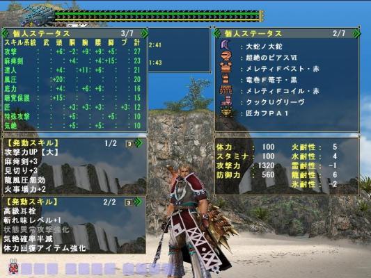 麻痺剣+3
