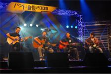 バンド自慢2009演奏