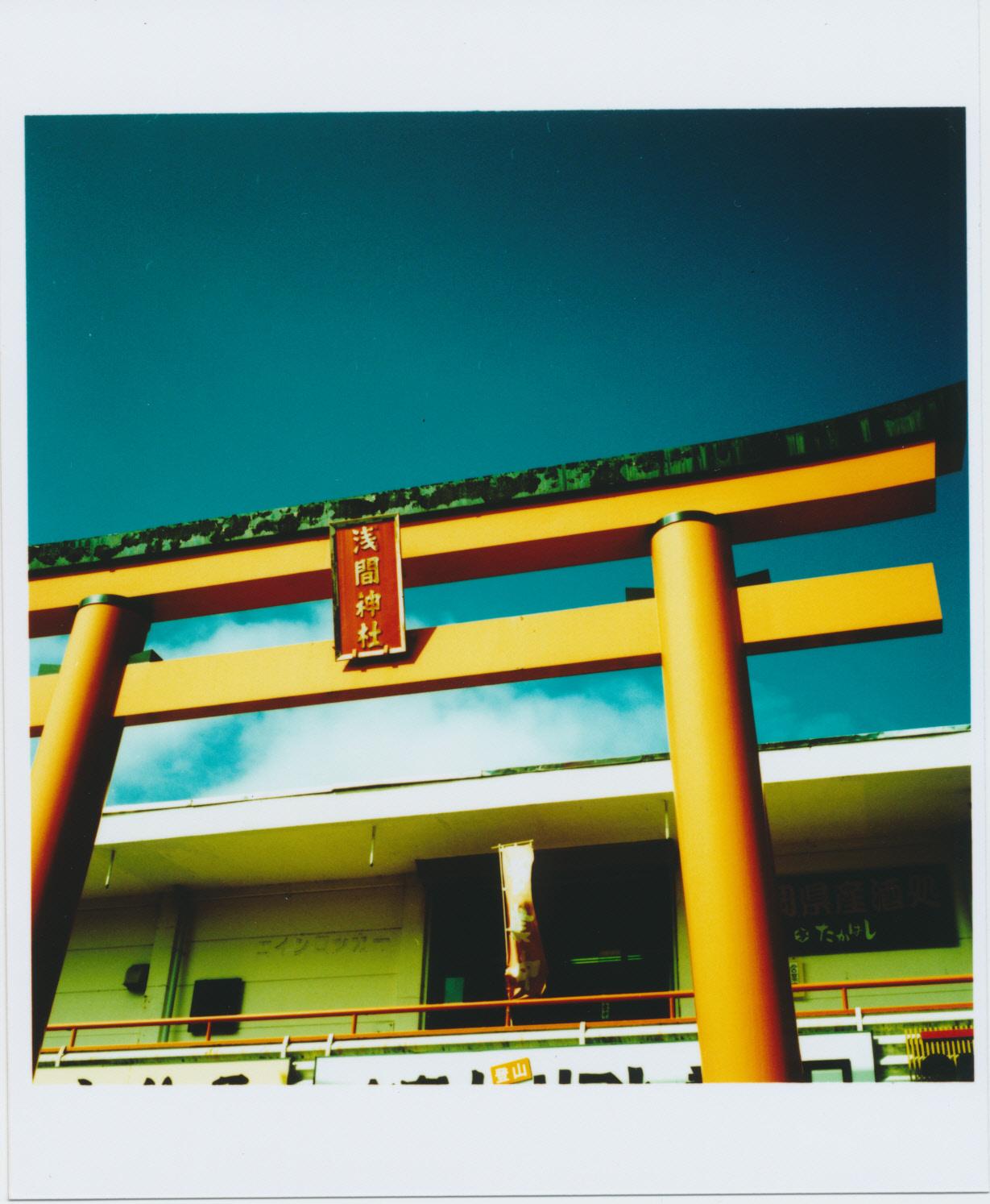 236_浅間神社