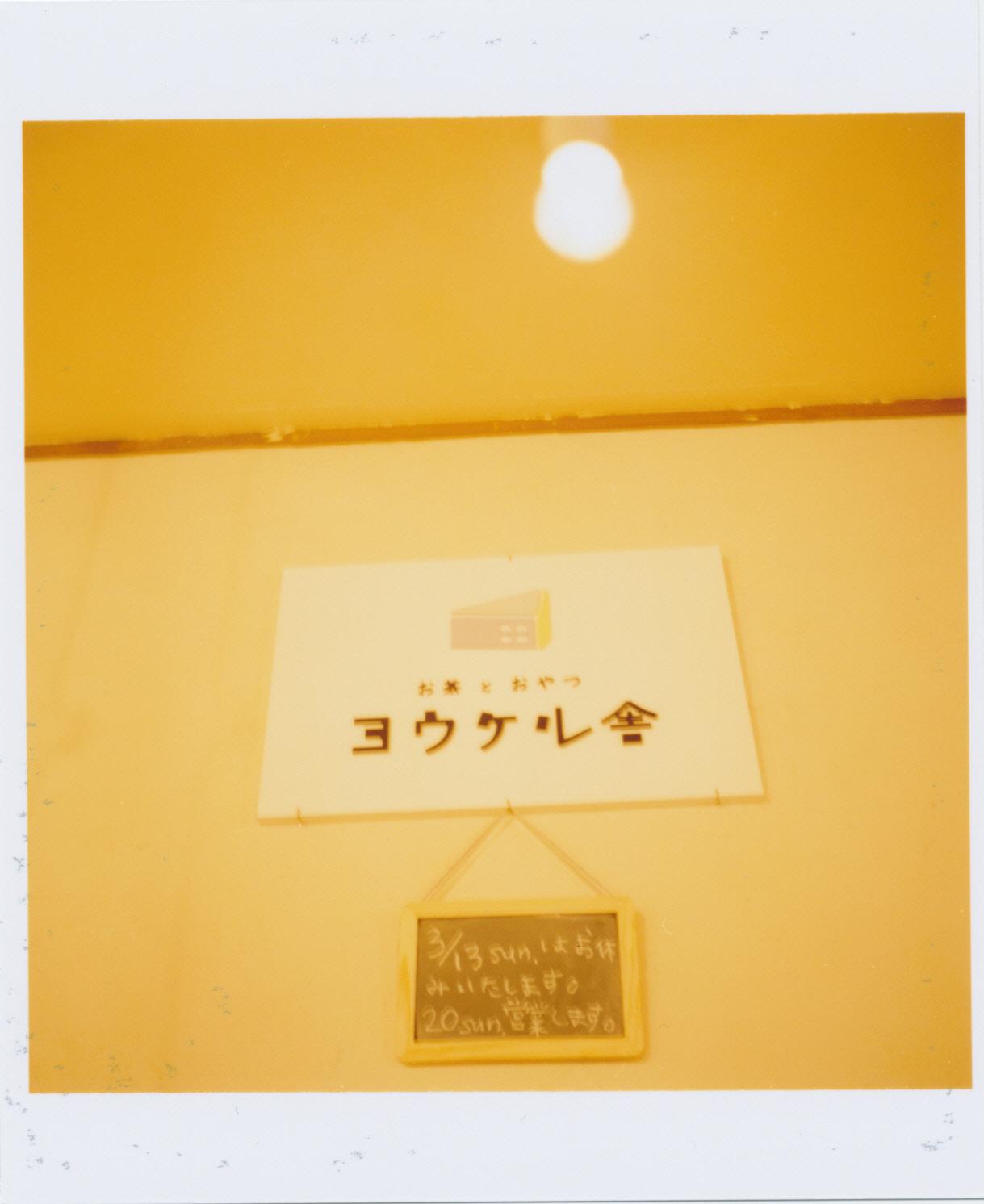 Kodak_PORTRA_400_0014