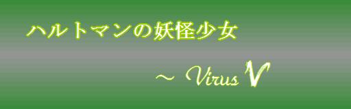 ハルトマンの妖怪少女Virus~Ⅴ