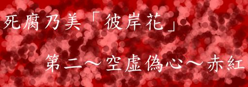 死腐乃美「彼岸花」第二~空虚偽心~赤紅