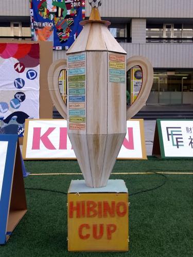 ヒビノカップ2