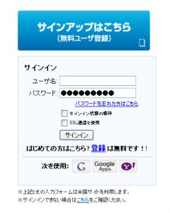 Show ログイン拡大 3