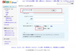 Zoho Show ファイルインポートボタン押下640