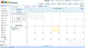 2_メニューの紹介 oho Business - カレンダー