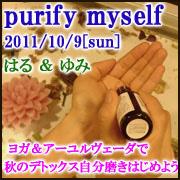purifymyself.jpg