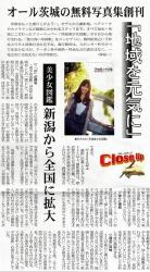 常陽新聞記事2009-10-04