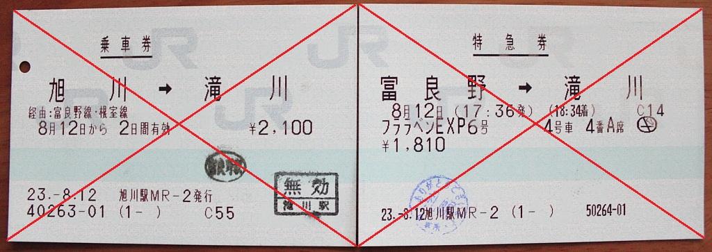 furano0812_1.jpg