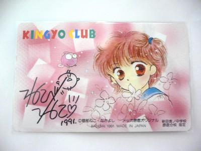 1991kingyo-teleca-02.jpg