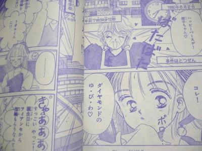 199207nakayoshi-02.jpg