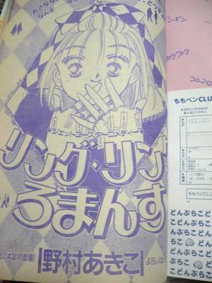 199207nakayoshi-03.jpg