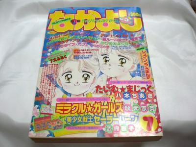 199207nakayoshi.jpg