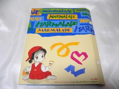 1992mamare-file06.jpg