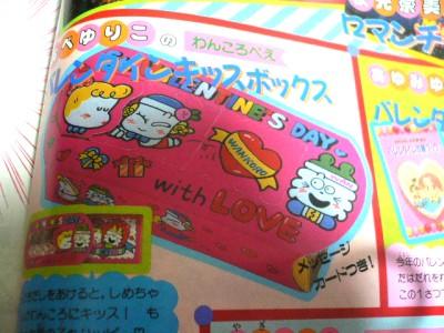 199302nakayoshi-6.jpg