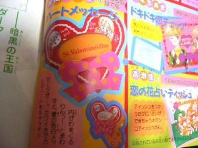 199302nakayoshi-7.jpg