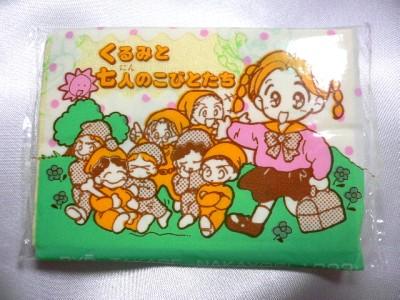 199302nakayoshi-8.jpg