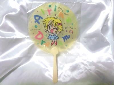 1995-airin-uchiwa01.jpg