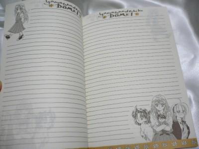1995yamato-note02.jpg