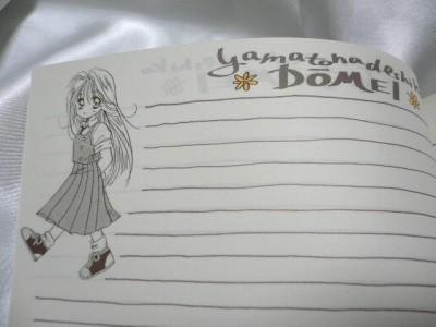 1995yamato-note03.jpg