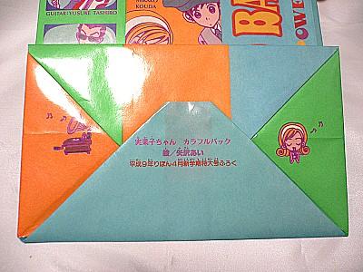 199704-gokinjyobag-03.jpg