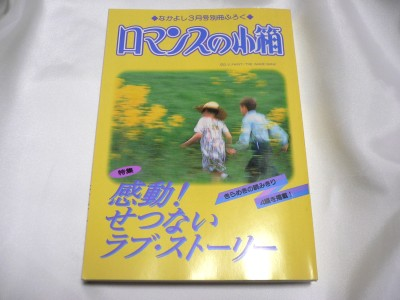 1997nakayoshi-1.jpg