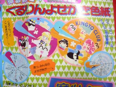 9302nakayoshi-8.jpg