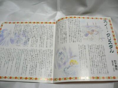 9309furoku-2.jpg