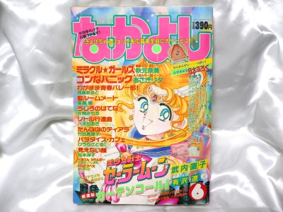 nakayoshi-199206.jpg