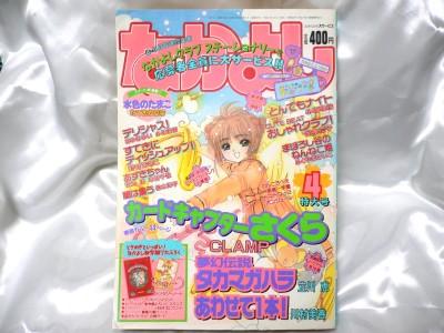 nakayoshi-199704.jpg