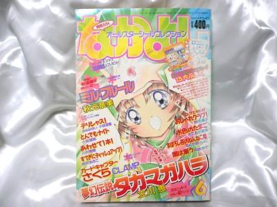 nakayoshi-199706.jpg