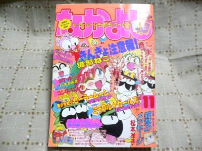 nakayoshi9211.jpg