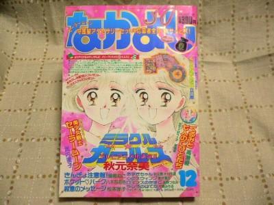 nakayoshi9212.jpg