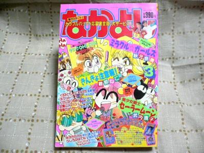 nakayoshi9303.jpg