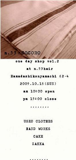 COCORO×n53 vol2