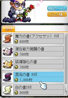 20110603こんとん