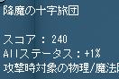 20110614降魔