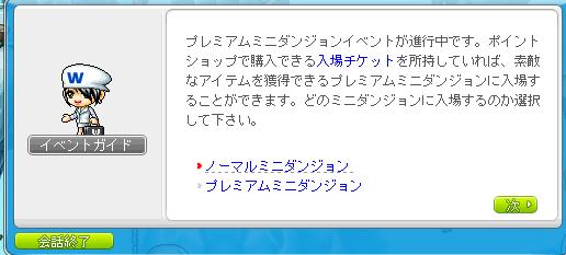 20110616だんじょん