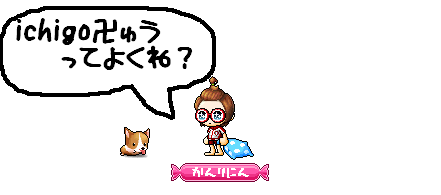 20110624ichigo卍ゅう