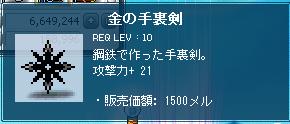 20110630金しゅり